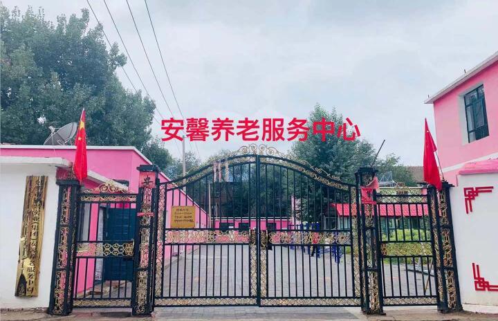 安馨养老服务中心